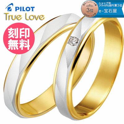 結婚指輪 マリッジリング プラチナ900/18金ゴールド サイズ交換無料 truelovem150-m150d TRUE LOVE...