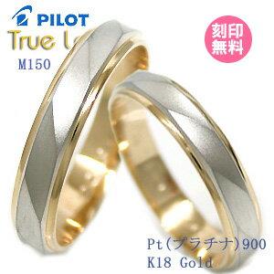 プラチナ900/18金ゴールド【ペア価格】TRUELOVEパイロット結婚指輪truelovem150