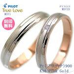 プラチナ900/18金ピンクゴールド【ペア価格】TRUELOVEパイロット結婚指輪truelovem371-m371d