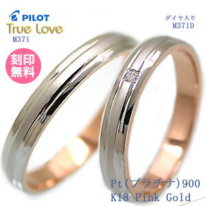 結婚指輪 マリッジリング プラチナ900/18金ピンクゴールド サイズ交換無料 truelovem371-m371d TRU...