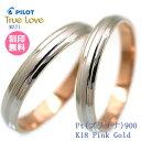 結婚指輪 マリッジリング プラチナ900/18金ピンクゴールド サイズ交換無料 truelovem371 TRUE LOVE パイ...