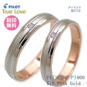 プラチナ900/18金ピンクゴールド【ペア価格】TRUELOVEパイロット結婚指輪truelovem371d