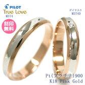 結婚指輪 結婚指輪 マリッジリング プラチナ900/18金ピンクゴールド TRUE LOVE パイロット truelovem374-m374d【送料無料】 刻印無料(文字彫り) 結婚指輪 ブライダルジュエリー 結婚指輪 人気のマリッジリング 刻印ができる結婚指輪 男女ペア 結婚指輪