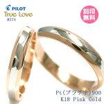 プラチナ900/18金ピンクゴールド【ペア価格】TRUELOVEパイロット結婚指輪truelovem374