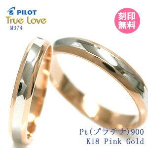 結婚指輪 マリッジリング プラチナ900/18金ピンクゴールド サイズ交換無料 truelovem374 TRUE LOVE...