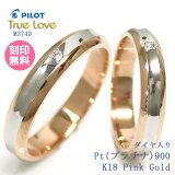 結婚指輪 マリッジリング プラチナ900/18金ピンクゴールド マリッジリング TRUE LOVE パイロット 結婚指輪truelovem374d【】【楽ギフ包裝】(e-寶石屋)