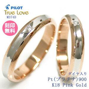 結婚指輪 マリッジリング プラチナ900/18金ピンクゴールド サイズ交換無料 truelovem374d TRUE LOV...
