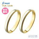 結婚指輪 マリッジリング プラチナ900/18金イエローゴールド サイ...