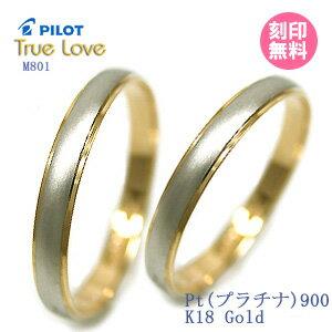 結婚指輪 マリッジリング プラチナ900/18金ゴールド サイズ交換無料 truelovem801 TRUE LOVE パイ...
