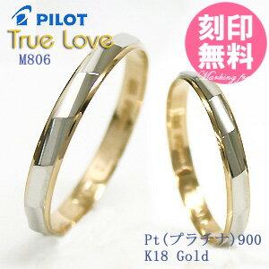 結婚指輪 マリッジリング プラチナ900/18金ゴールド サイズ交換無料 truelovem806 TRUE LOVE パイ...