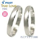プラチナ900【ペア価格】TRUELOVEパイロット結婚指輪truelovep264