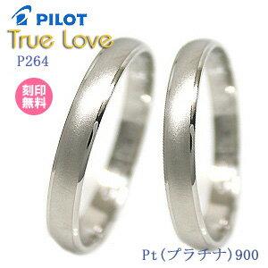結婚指輪 マリッジリング プラチナ900 サイズ交換無料 truelovep264 TRUE LOVE パイロット ブライ...