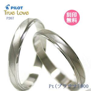 プラチナ900【ペア価格】TRUELOVEパイロット結婚指輪truelovep267