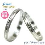 プラチナ900【ペア価格】TRUELOVEパイロット結婚指輪truelovep269