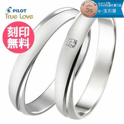 結婚指輪 マリッジリング プラチナ900 サイズ交換無料 truelovep273-p273d TRUE LOVE パイロット ...