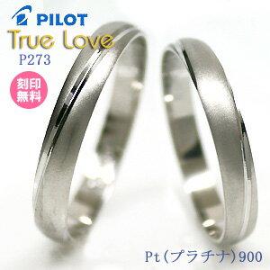 結婚指輪 マリッジリング プラチナ900 サイズ交換無料 truelovep273 TRUE LOVE パイロット ブライ...