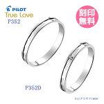 結婚指輪(マリッジリング)PILOT【TrueLove】truelovep352-p352d【送料無料】(e-宝石屋)