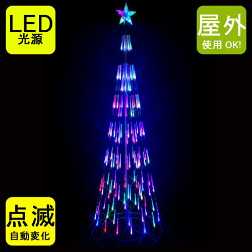 LEDライト タワーツリー 210cm RGB球 イルミネーション 2014...