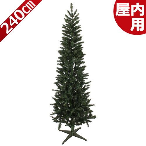 クリスマスツリー 240cm スリムツリー [ ヌードツリー ]