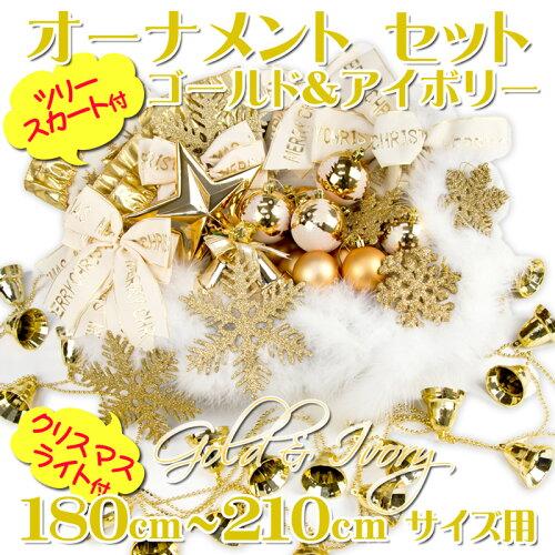 オーナメントセット 180〜210cm用 ゴールド&アイボリー クリスマスツリーオーナメント セット (ラ...