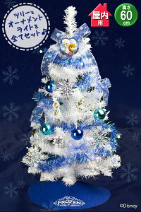 アナ雪 ディズニーの 公式クリスマスツリーアナと雪の女王 クリスマスツリー セットツリー 60cm...