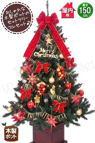 クリスマスツリー セット 150cm 木製ポット スクエアベース ツリーセット