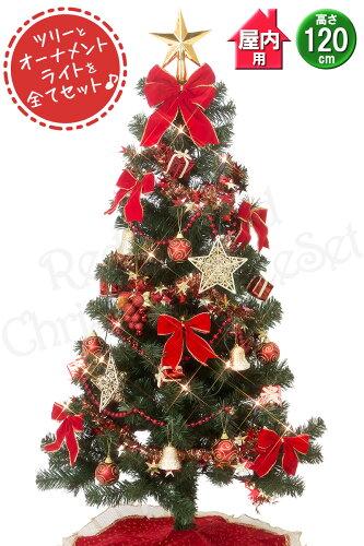 クリスマスツリー セット 120cm レッド&ゴールド ツリーセット