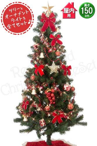 クリスマスツリー セット 150cm レッド&ゴールド ツリーセット