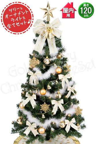 クリスマスツリー セット 120cm アイボリー&ゴールド ツリーセット