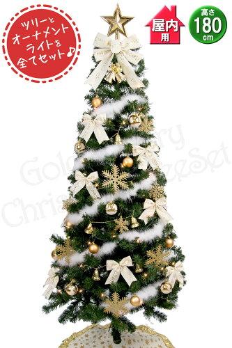 クリスマスツリー セット 180cm アイボリー&ゴールド ツリーセット