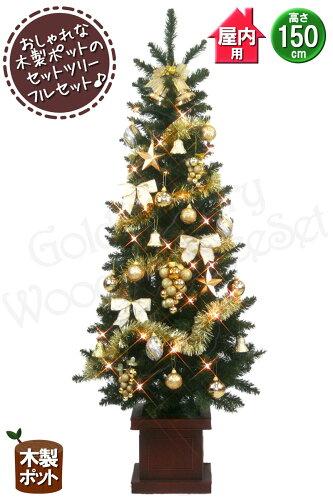 クリスマスツリー セット 150cm 木製ポット スクエアベース付 スリムセットGD 【新...
