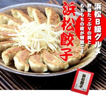 餃子消費量日本一の浜松餃子!もっちり皮とプリプリのお肉がたまらないさんぼし餃子!30個タレ付き【遠州】【あす楽対応】
