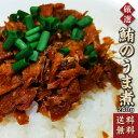 【送料無料】まぐろ水揚げ量日本一 静岡県焼津の名産 鮪のうま煮 職人が丹念に炊き上げました。保存料、着色料、化学調味料は使用しておりません。昔ながらの味。まぐろ マグロ 静岡県産 佃煮 うまに 旨煮 つくだ煮 他商品との同梱は不可