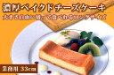 【あす楽対応】 濃厚ベイクドチーズケーキ 大きさ自由に切って食べれる業務用33cmロングサイズ