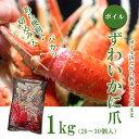ボイルずわいカニ爪1kg 切れ込み入りで便利。さんぼしのズワイ 蟹!カニ!(3L 26/30)