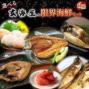 【月間優良ショップ】【高級ギフト 送料無料】ACC100 味のつどい詰合せ...新潟の伝統製法 寒風干し 鮭 切り身など 魚 母の日 贈物