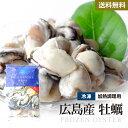 牡蠣 カキ かき 大粒 広島産 むき 剥き 1kg 大容量 送料無料[冷凍] 買