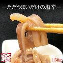 ただうまいだけの塩辛 150g 長崎 国産 イカ使用 肉厚 お酒 アテ 肴 塩辛 壱岐[冷凍]