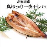 ほっけ 干物 送料無料 ホッケ 5枚 お試し お試し価格 買回り 買い回り 北海道[冷凍] ポイント消化