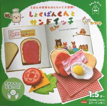 絵本と布のおもちゃ しょくぱんくんとサンドイッチ 布のおもちゃ 絵本 ままごと ごっこ エド・インター 楽天