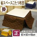 省スペースこたつ布団(かぶら柄)・正方形(60×60cm) イエロー 楽天
