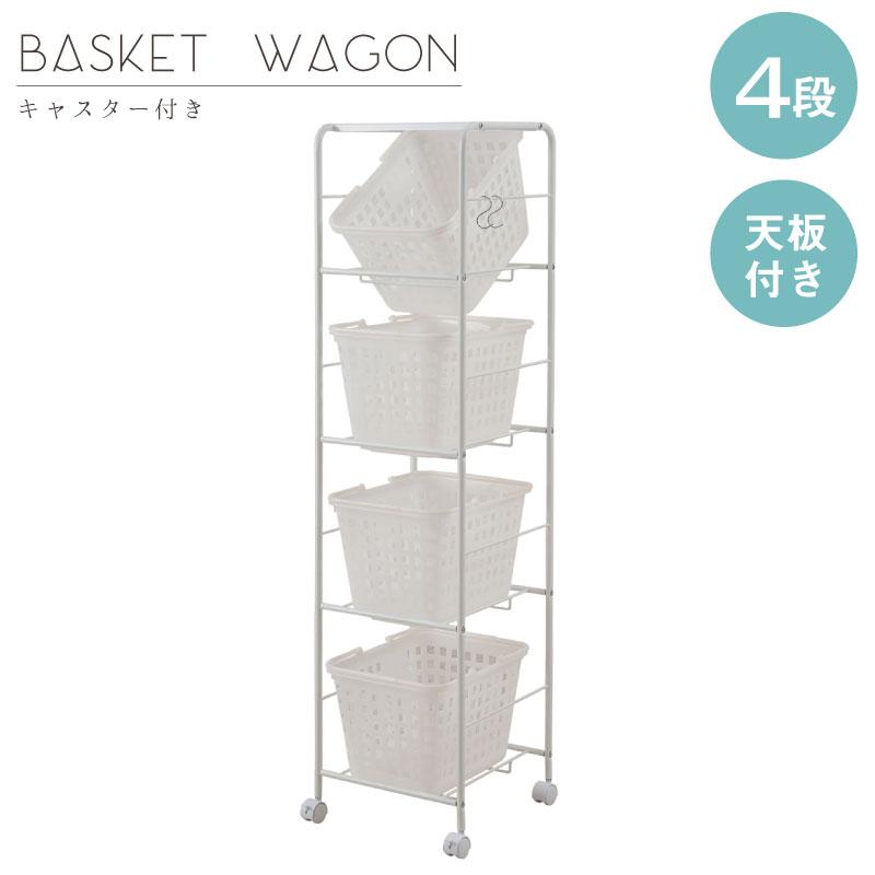 キャスター付きバスケットワゴン4段天板有幅39cmホワイト色【代引不可】ランドリーバスケット洗濯物収納楽天