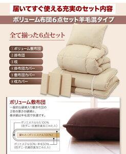 ボリューム布団6点セット【羊毛混タイプ】