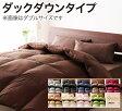 【送料無料】9色から選べる!羽毛布団 ダックタイプ 8点セット ベッドタイプ クイーン 楽天
