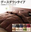 【送料無料】9色から選べる!羽毛布団 グースタイプ 8点セット ベッドタイプ クイーン 楽天