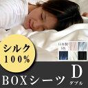 シルク100%のボックスシーツ ダブル 日本製 天然素材 ベッド用シーツ 寝具 カバー シーツ 送料無料 楽天【シルクシーツ】【保湿】【敏感肌用 シルク】