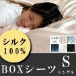 シルク100%のボックスシーツ シングル 日本製 天然素材 ベッド用シーツ 寝具 カバー シーツ 送料無料 楽天【シルクシーツ】【保湿】【敏感肌用 シルク】
