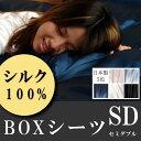 シルク100%のボックスシーツ セミダブル 日本製 天然素材 ベッド用シーツ 寝具 カバー シーツ 送料無料 楽天【シルクシーツ】【保湿】【敏感肌用 シルク】