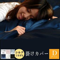 シルク100%の掛け布団カバー ダブル 日本製 天然素材 寝具 カバー シーツ 送料無料 楽天【シルクシーツ】【保湿】【敏感肌用 シルク】