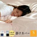 シルク100%の掛け布団カバー シングル 日本製 天然素材 寝具 カバー シーツ 送料無料 楽天【シルクシーツ】【保湿】【敏感肌用 シルク】